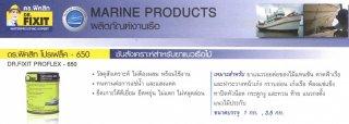 ผลิตภัณฑ์งานเรือ โปรเฟล็ค - 650