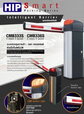 ไม้กั้นรถอัตโนมัติ CMB333S/CMS336S