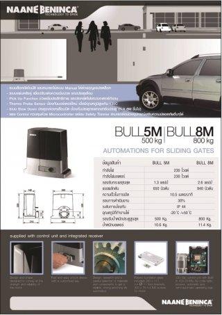 ประตูรีโมทอัตโนมัติ BULL5M 500 kg.