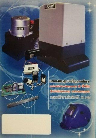 ประตูรีโมทอัตโนมัติ BSM 1000