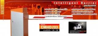 ไม้กั้นรถอัตโนมัติ CMHD203