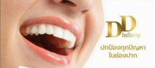 ยาสีฟันระงับกลิ่นปาก
