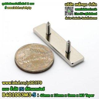 แม่เหล็กแรงสูง รหัส 00379-B401003M3-S