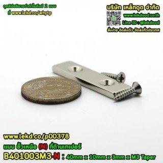 แม่เหล็กแรงสูง รหัส 00378-B401003M3-N