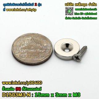 แม่เหล็กแรงสูง รหัส 00400-D1503M3-N