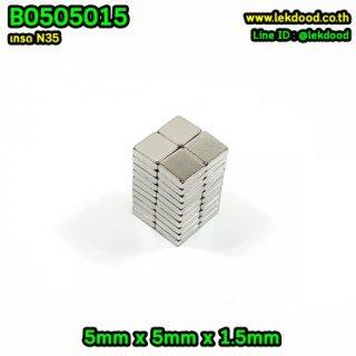 แม่เหล็กถาวร แรงสูง รหัส B0505015