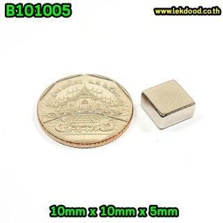 แม่เหล็กแรงสูง สี่เหลี่ยม รหัส 00273-B101005