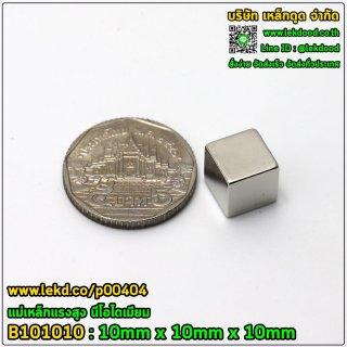 แม่เหล็กแรงสูง สี่เหลี่ยม รหัส 00404-B101010