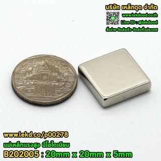 แม่เหล็กแรงสูง สี่เหลี่ยม รหัส 00278-B202005