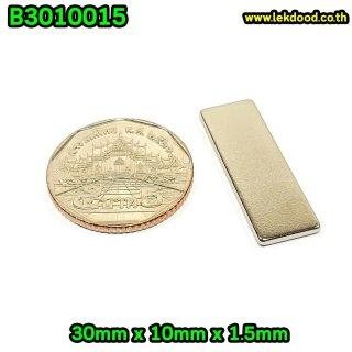 แม่เหล็กแรงสูง สี่เหลี่ยม รหัส B3010015