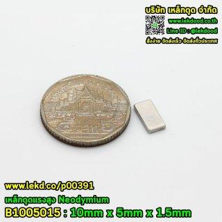 แม่เหล็กแรงสูง รหัส 00391-B1005015