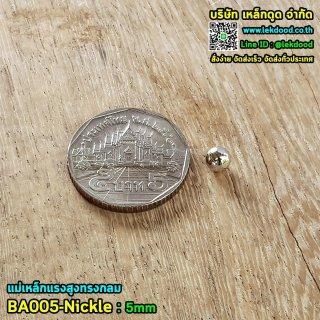 แม่เหล็กแรงสูง รหัส 30001-BA005-Nickle