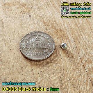 แม่เหล็กแรงสูง รหัส 30002-BA005-Black-Nickle