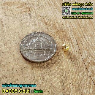 แม่เหล็กดูดแรงสูง รหัส 30004-BA005-Gold