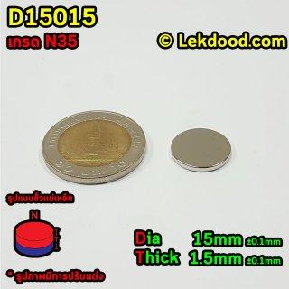แม่เหล็กแรงสูง รหัส 00159-D15015