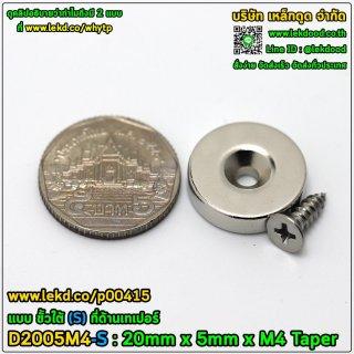 แม่เหล็กแรงสูง รหัส 00415-D2005M4-S