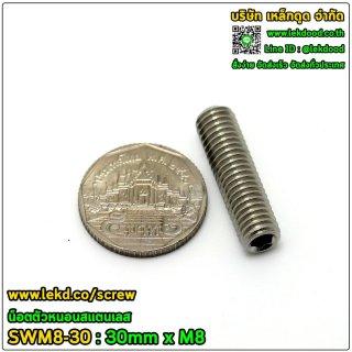 น็อตตัวหนอนสแตนเลส รหัส 80012-SWM4-30