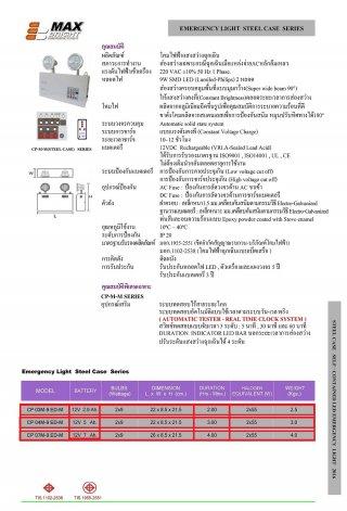 โคมไฟฟ้าแสงสว่างฉุกเฉิน รุ่น CP 04M-9 ED-M