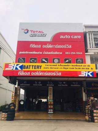 ร้านขายแบตรถยนต์ ราคาโรงงาน