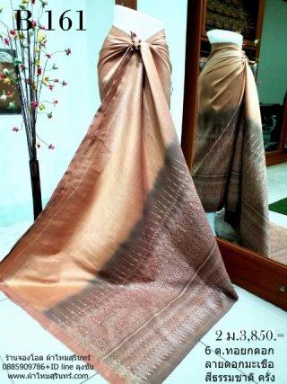 ผ้าไหมทอยกดอกสุรินทร์ ยกพริกไทย