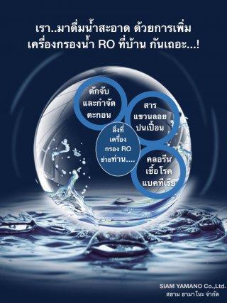 เครื่องกรองน้ำ RO