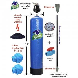 ชุดถังกรองน้ำ ไฟเบอร์ ขนาด 8