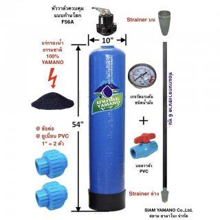 ชุดถังกรองน้ำ ไฟเบอร์ ขนาด 10