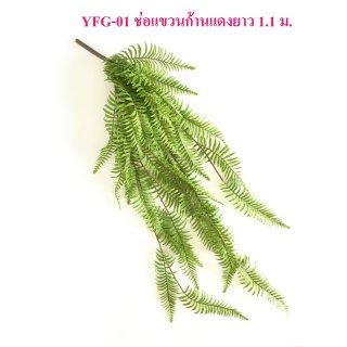YFG-01 ช่อแขวนก้านแดงยาว 1.1 ม.