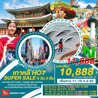 เกาหลี Hot Super Sale