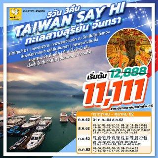 Taiwan Say Hi 5 วัน 3 คืน