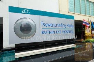 โรงพยาบาล จักษุ รัตนิน