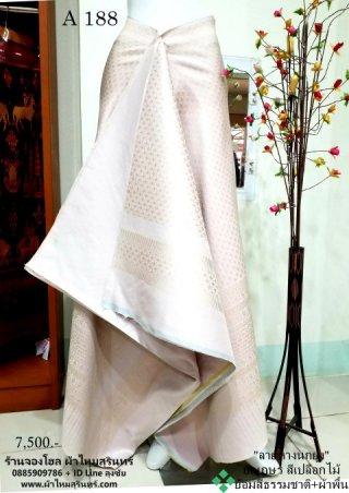 ผ้าไหมทอยกดอก ลายหางนกยูง ยกเกษร ดิ้นทอง สีเปลือกไม้ ย้อมสีธรรมชาติ  + ผ้าพื้น