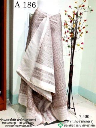 ผ้าไหมทอยกดอก ลายหางนกยูง ยกเกษร สีชาเขียว ย้อมสีธรรมชาติ  + ผ้าพื้น