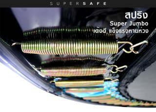 แทรมโพลีน Super Premium สปริงบอร์ด ขนาด 15 ฟุต