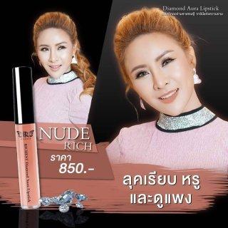 Diamond Aura Lipstick #NUDE Rich