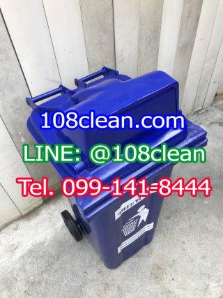 ถังขยะใหญ่พร้อมล้อเข็น 120 ลิตร ฝา 1 ช่องทิ้ง