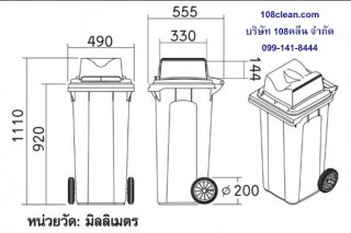 ถังขยะใหญ่พร้อมล้อเข็น 120 ลิตร ฝา 2 ช่องทิ้ง