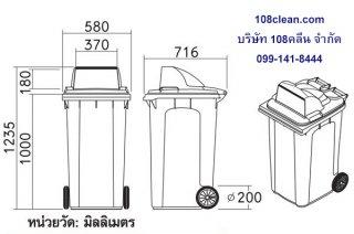 ถังขยะใหญ่พร้อมล้อเข็น 240 ลิตร ฝา 1 ช่องทิ้ง