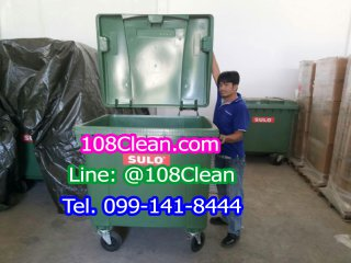 ถังขยะพร้อมล้อเข็น 1100 ลิตร ฝาเรียบ สีเขียว