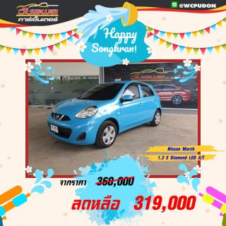 Nissan March 1.2 E Diamond LED A/T