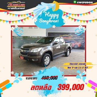 Chevrolet Colorado NEW X-Cab 2.5 LT Z71 M/T