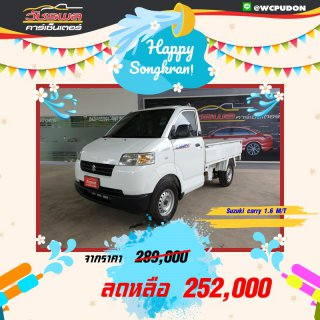 SUZUKI CARRY 1.6 M/T ปี 2017