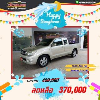 Toyota Hilux Vigo Smart Cab 2.5 G M/T (2010)