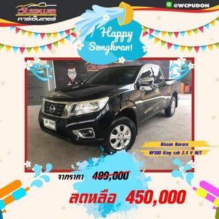 Nissan NP300 Navara King Cab 2.5 V M/T