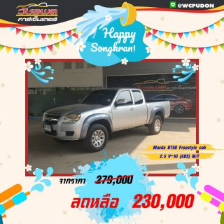 Mazda BT-50 2.5 V-Hi (ABS) Freestyle Cab