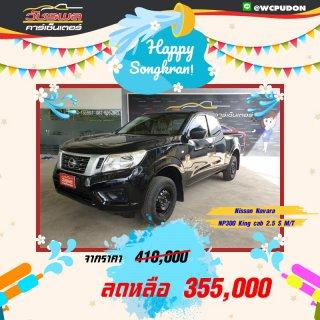 Nissan NP300 Navara King Cab 2.5 S M/T