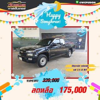 Chevrolet Colorado Cab 2.5 LS M/T