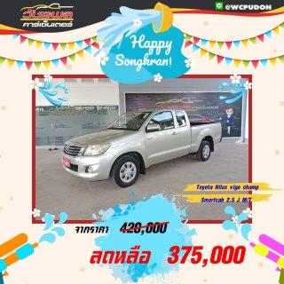 Toyota Hilux Vigo Champ Smart Cab 2.5 J M/T
