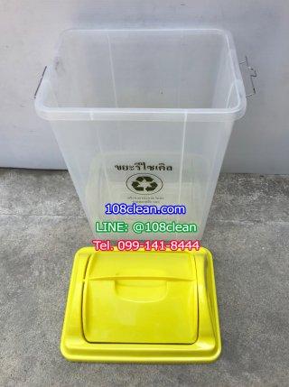ถังขยะพลาสติกใส ฝาสี 50 ลิตร