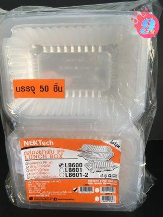 กล่องฝาพับ NEXTech รหัส LB600
